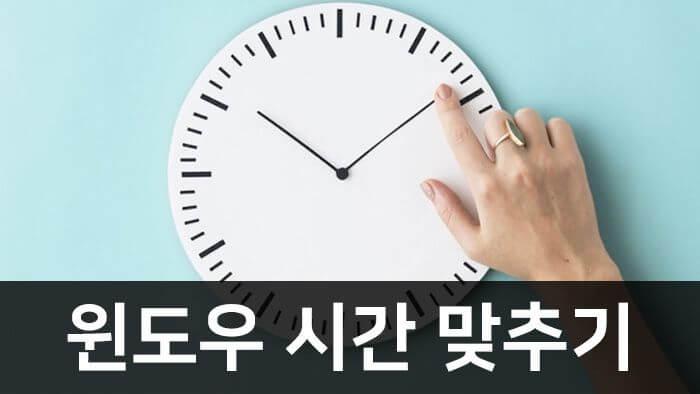 윈도우 시간 맞추기