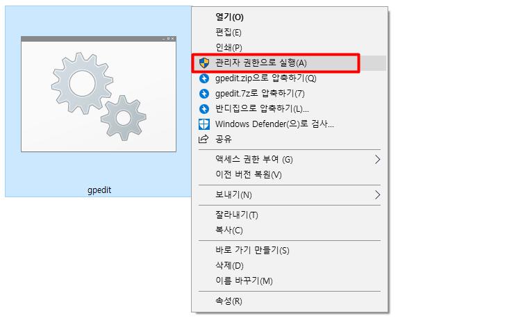 gpedit.msc 설치 설정