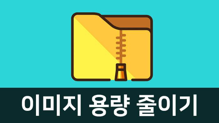 사진 용량 줄이는 사이트