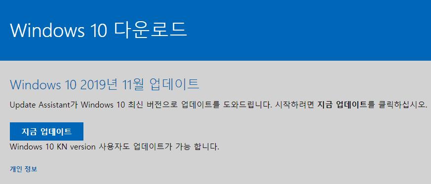 윈도우 10 업그레이드